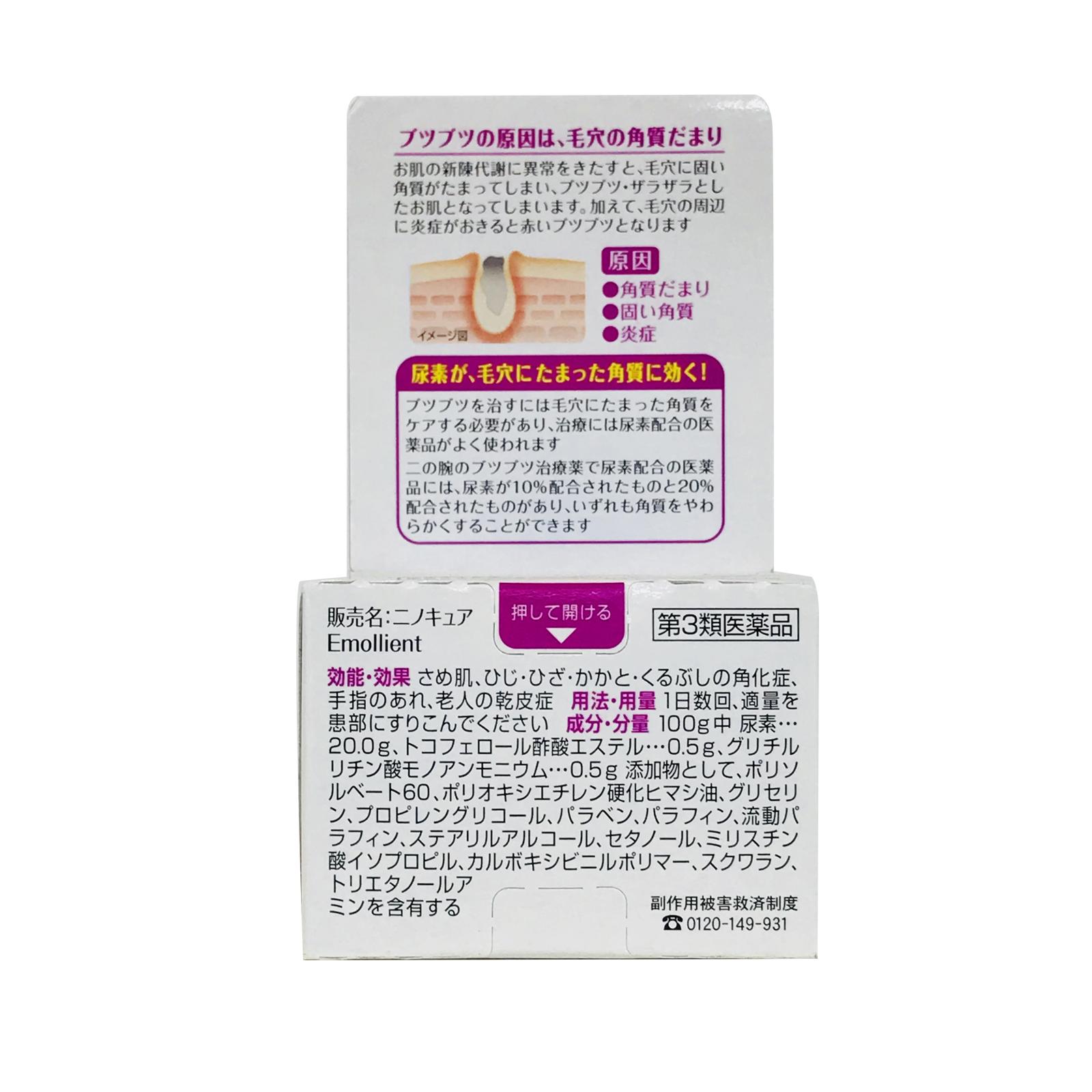 小林制药手足软化角质防干燥药霜30g (去鸡皮膏)