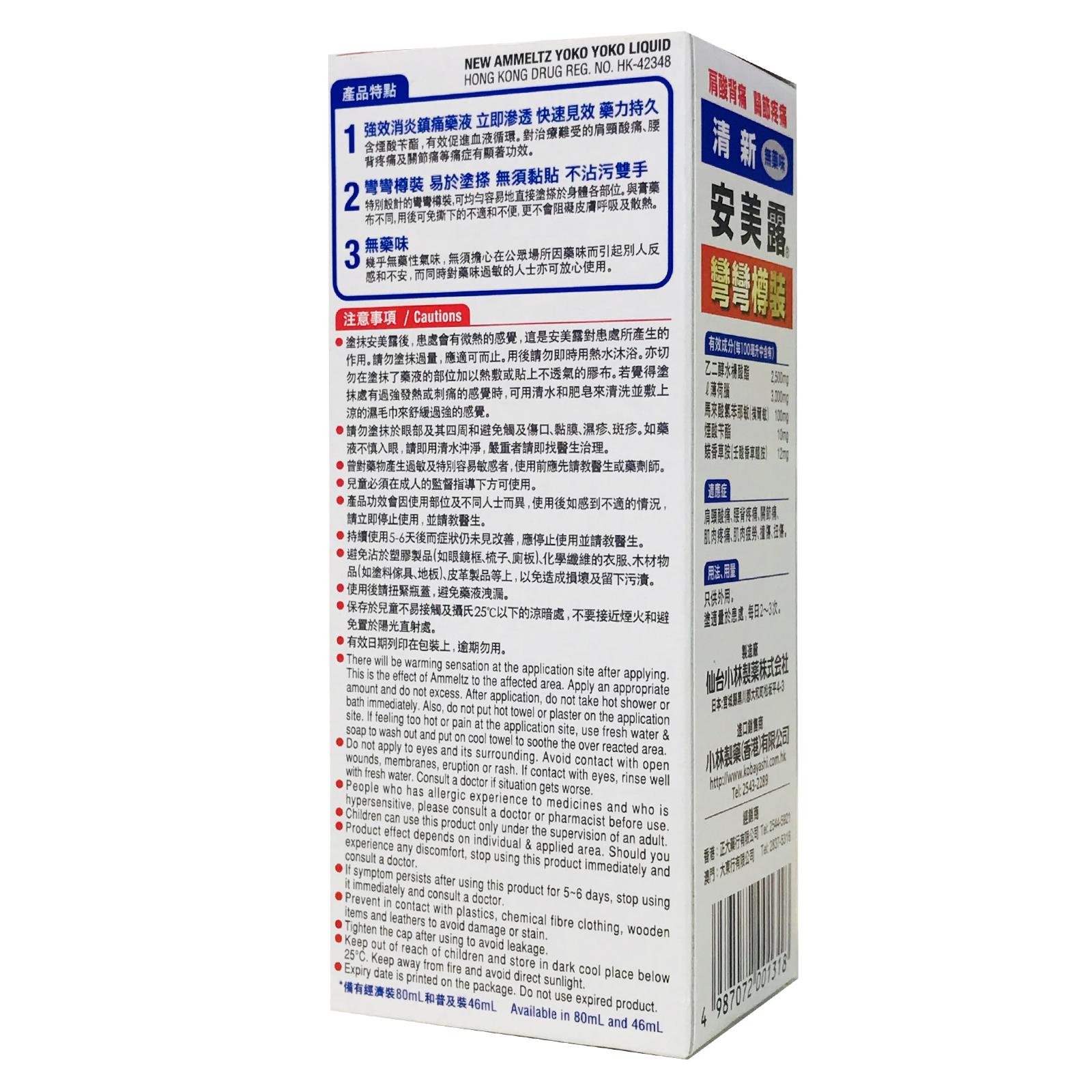 小林制药-日本安美露肩酸背关节痛无药味涂敷式消炎剂46ml樽