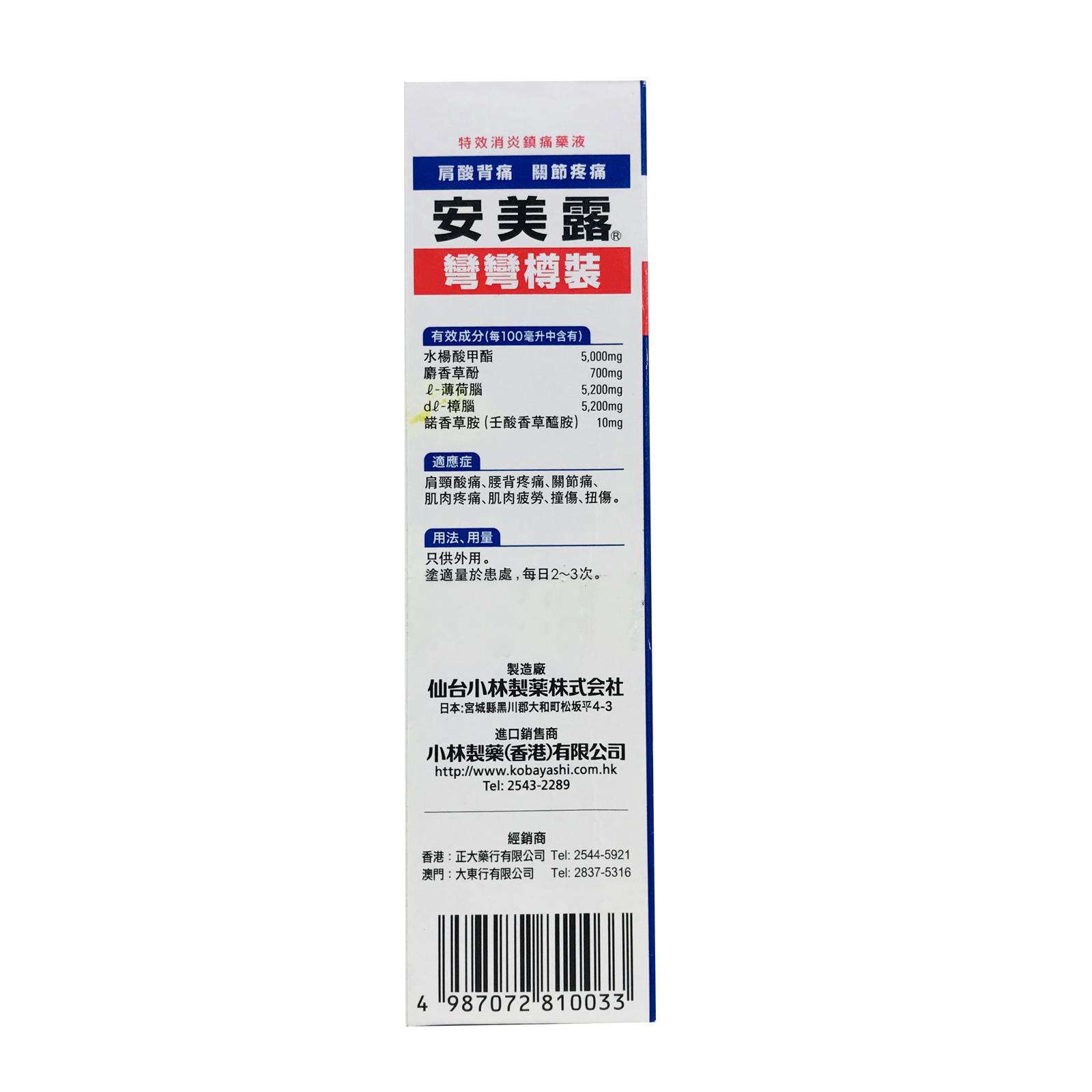 小林制药日本原产安美露肩颈酸痛腰酸背痛82毫升