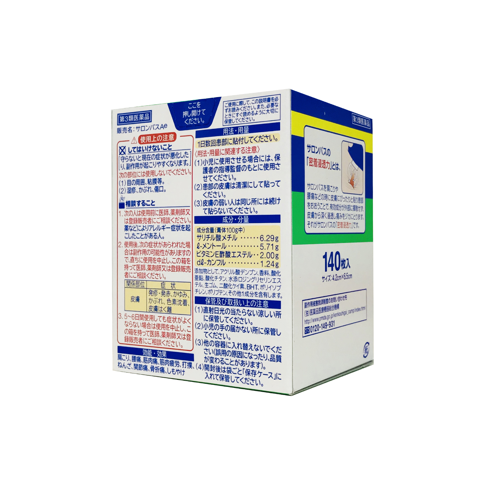 日本原产撒隆巴斯 撒隆适 膏贴 140片