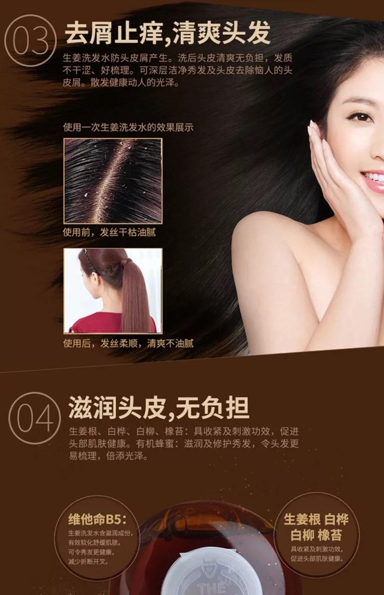 The Body Shop 生姜洗发水 400ML