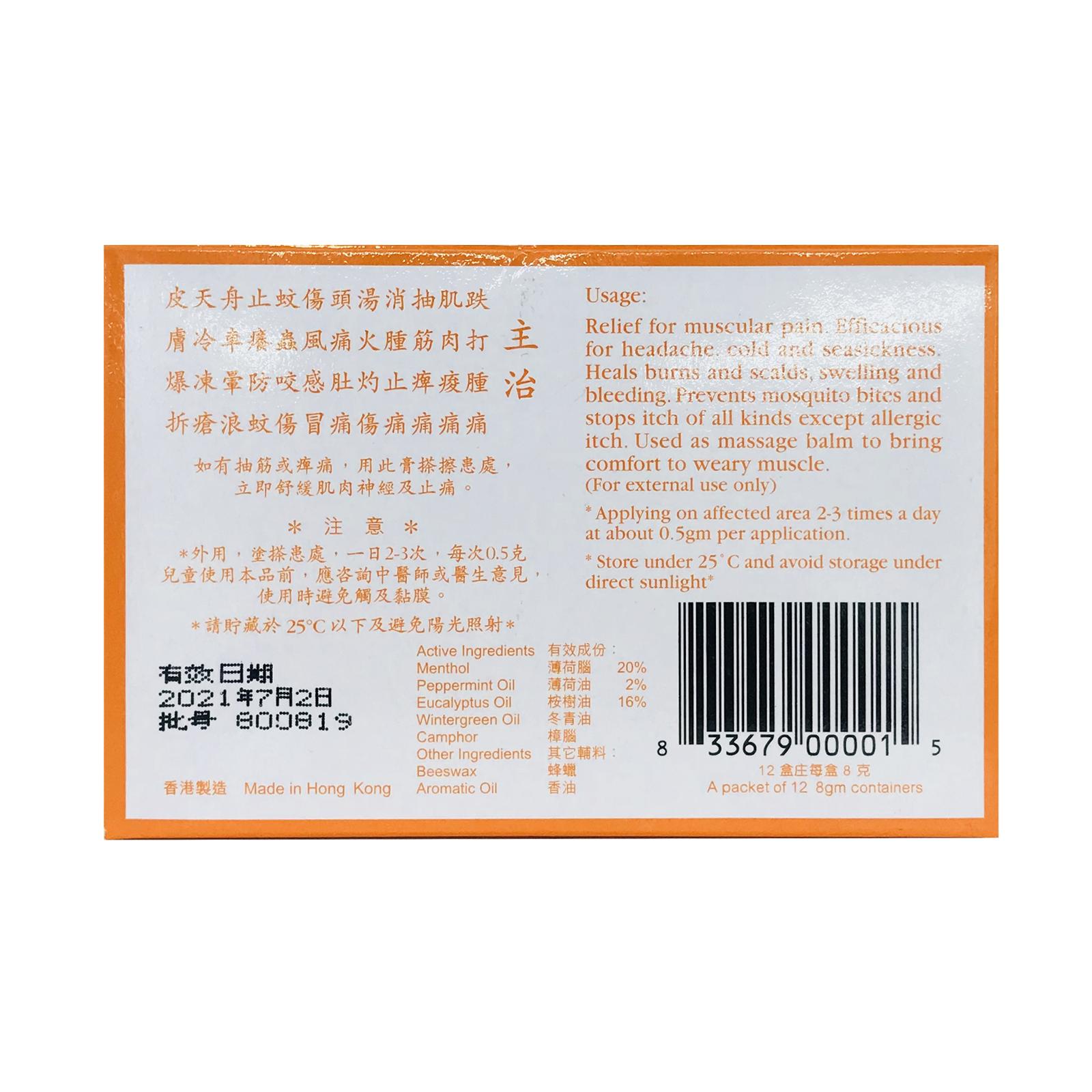 邹健平安膏 8克X12盒