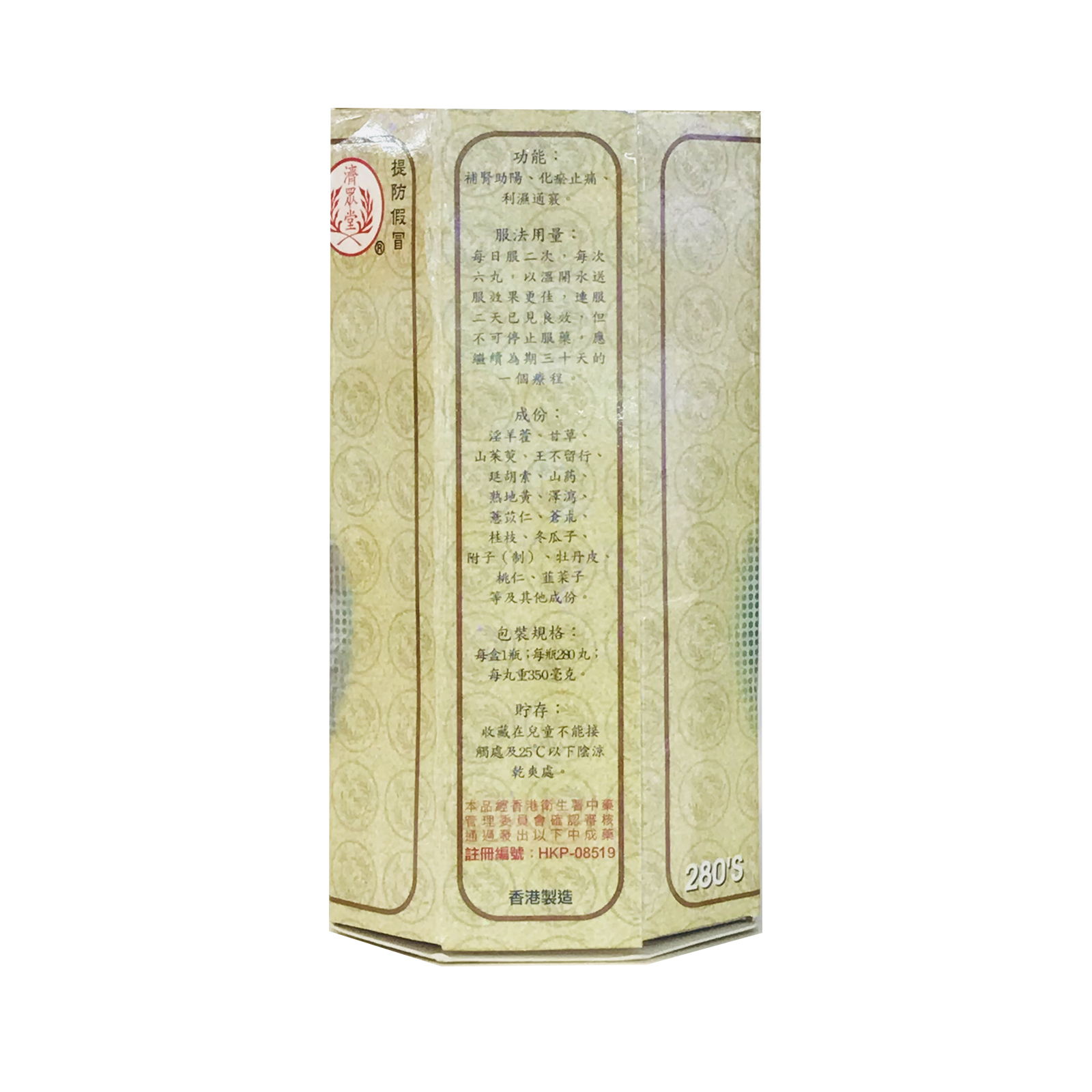 Chi Chun Tong 济众堂 前列康丸 280粒
