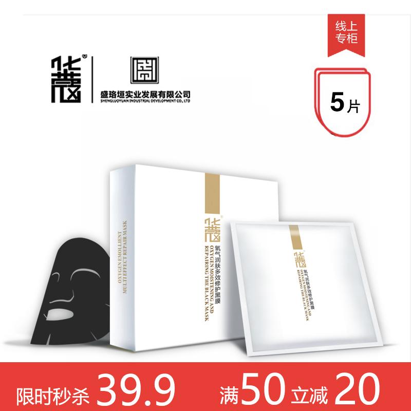【限量秒杀前30盒39.9包邮】华蔲氧气润肤多效修护黑膜 30g  5片
