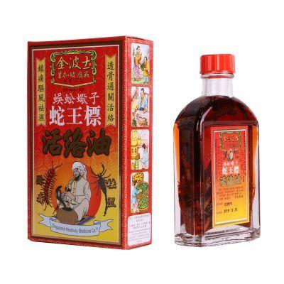 金波士蛇王标活络油45ml