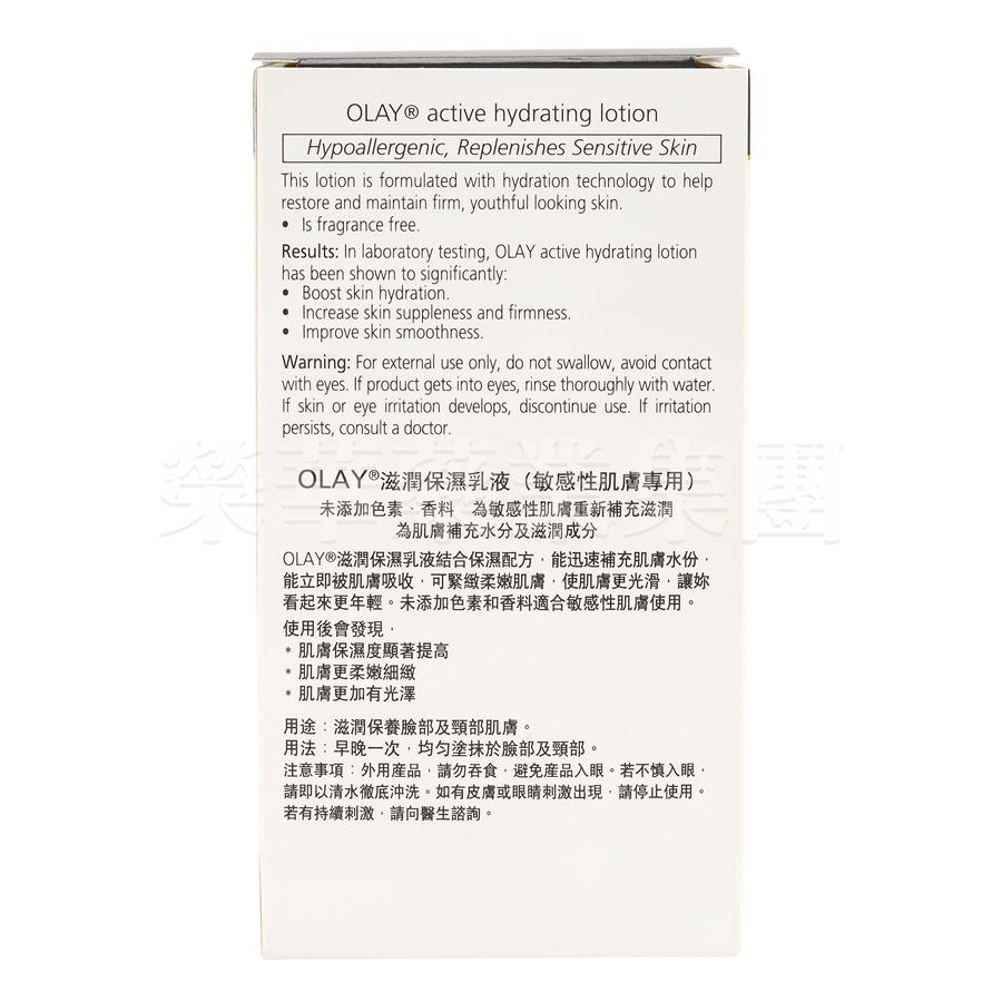 OLAY 滋润保湿乳液 (敏感性肌肤专用)150毫升