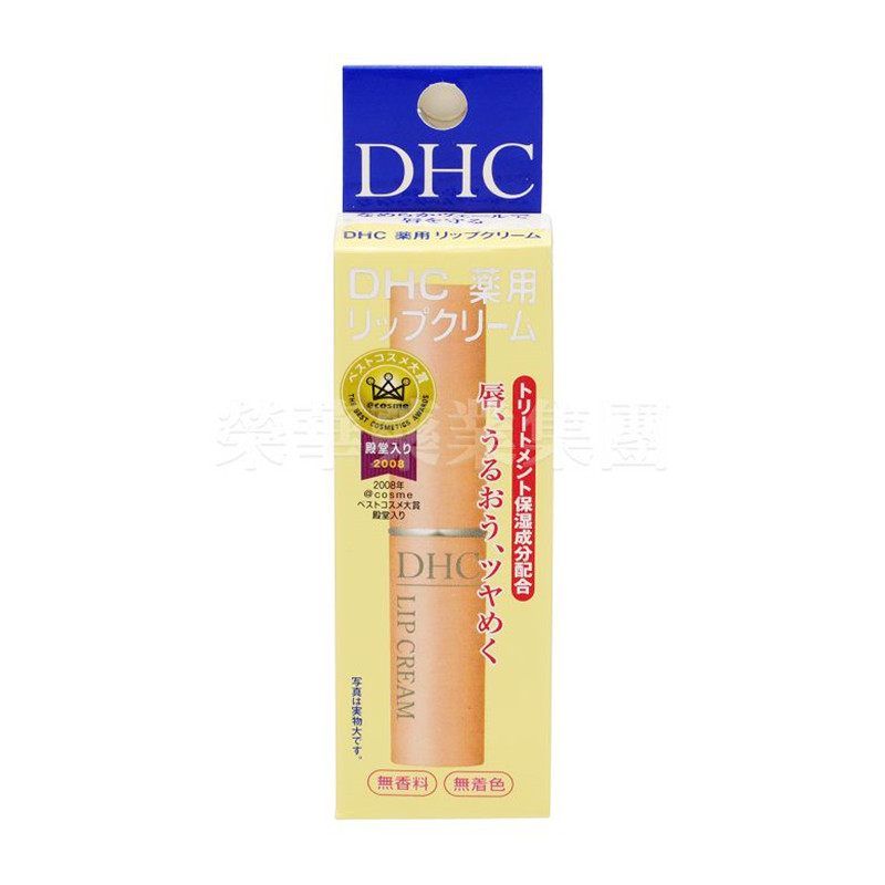 DHC润唇膏特别版1.5G