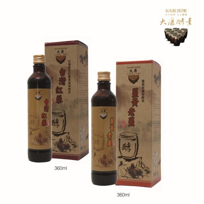 DA KANG ENZYME 大康酵素 紅藜果蔬發酵液/薑黃老薑發酵液(2支裝)