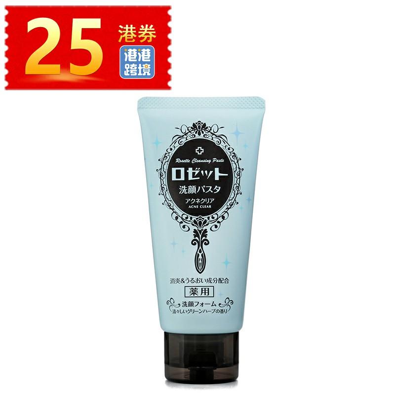 【香港直邮】日本 Rosette 控油净肤洗面膏120g (蓝色)