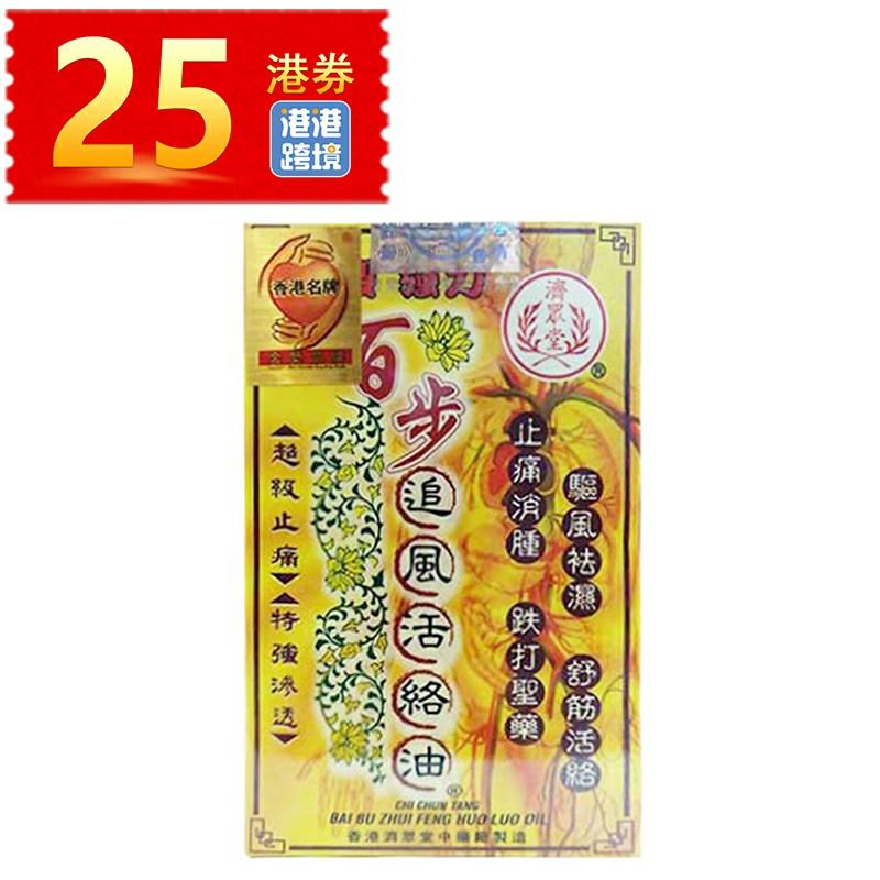 【香港直邮】济众堂百步追风油(20ml)