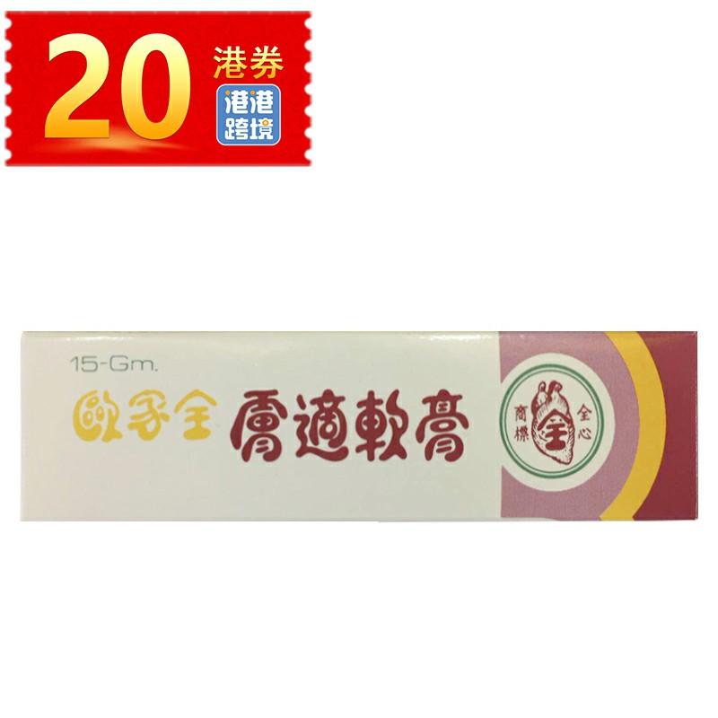 【香港直邮】欧家全肤适软膏15g