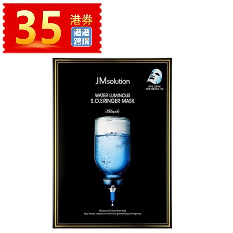 【香港直邮】韩国 JM solution 水滋养急救针剂面膜 10片装
