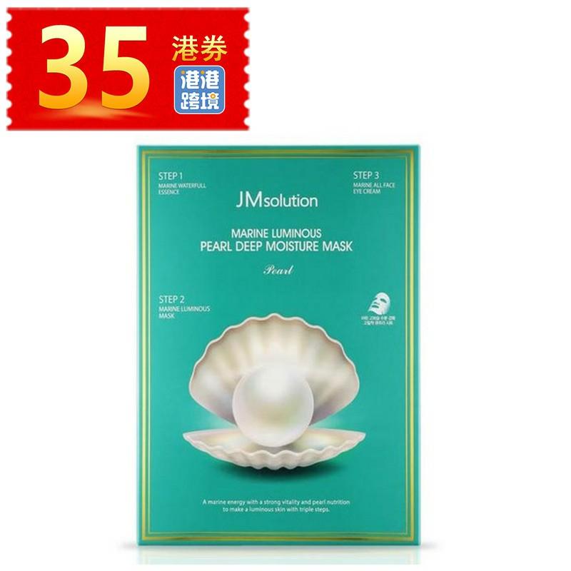 【香港直邮】韩国 JM solution 海洋珍珠深层保湿三步曲面膜 10片装