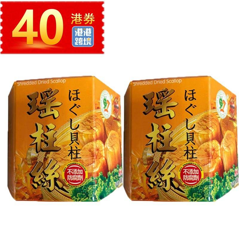 【完税商品 国内发货 全国包邮】阳光玖柒 瑶柱丝(原味)100gX2罐