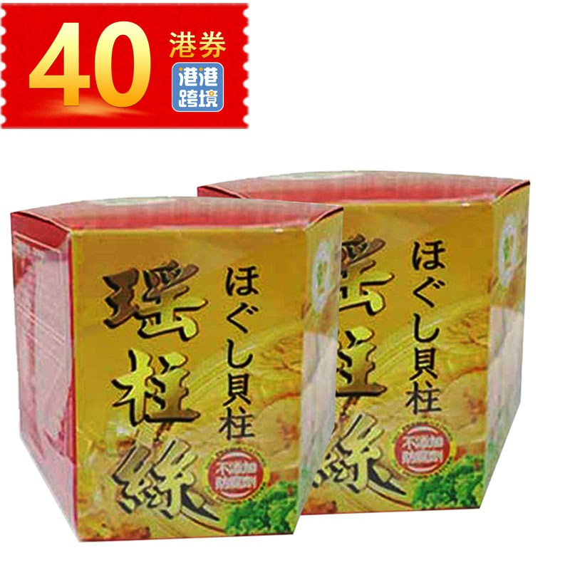 【完税商品 国内发货 全国包邮】阳光玖柒 瑶柱丝(辣味)100gX2罐