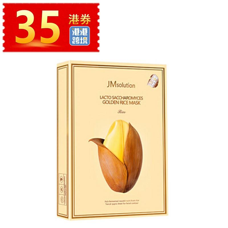 【香港直邮】韩国 JM solution 酵母黄金米深层保湿面膜 10片/盒