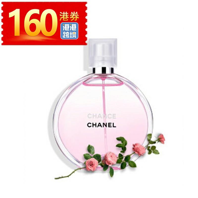 【香港直邮】法国 香奈儿 邂逅粉色淡香水 50ml/瓶