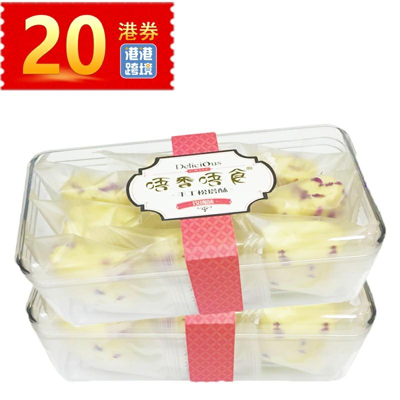 【完税商品 国内发货 全国包邮】唔香唔食 手工松塔独立包装玫瑰味80g X2盒