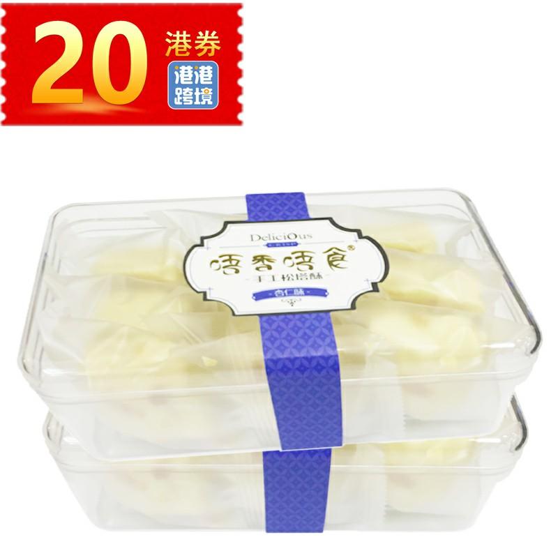 【完税商品 国内发货 全国包邮】唔香唔食 手工松塔独立包装杏仁味80g X2盒
