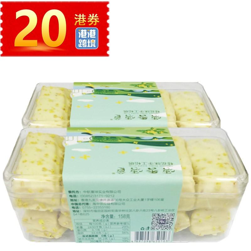 【完税商品 国内发货 全国包邮】唔香唔食 手工松塔桂花味158g X2盒