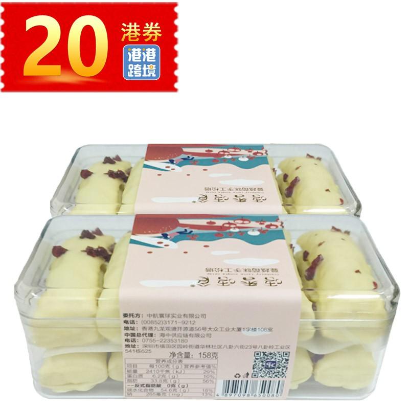 【完税商品 国内发货 全国包邮】唔香唔食 手工松塔蔓越莓味158g X2盒