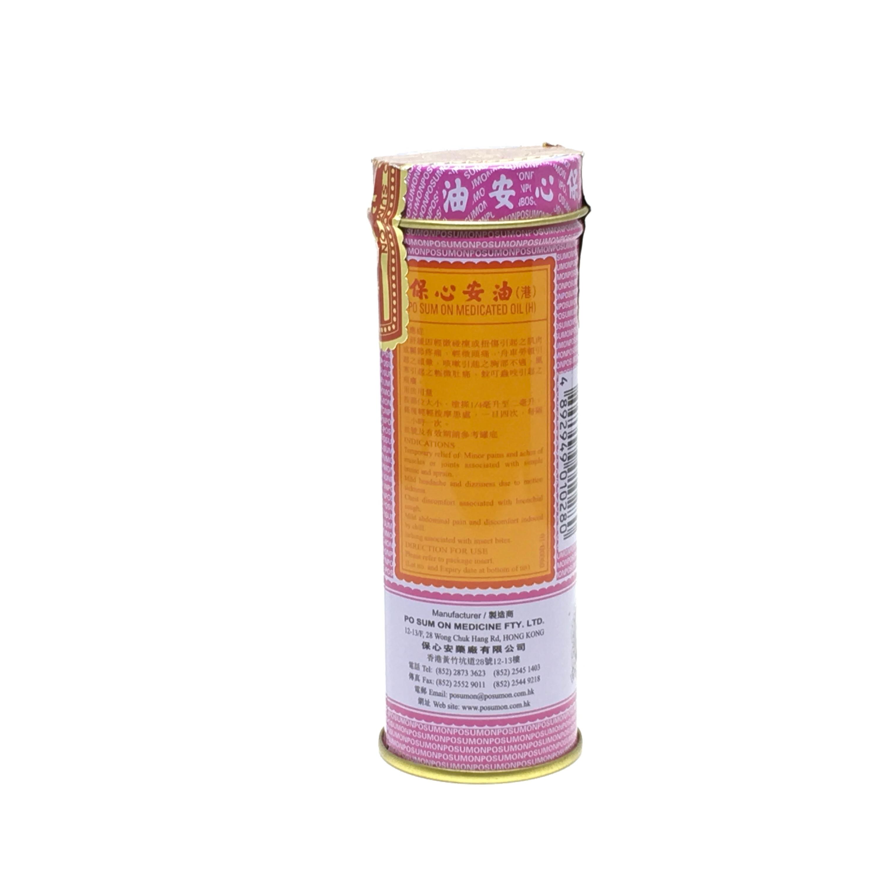 保心安油2号 18.6ml